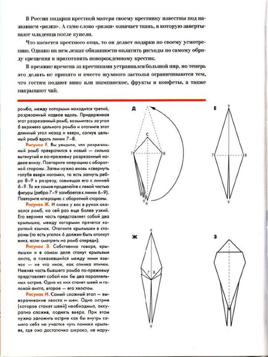 E`ntsiklopediya---Podarki-Tehniki-Priemyi-Izdeliya--.page141 (526x700, 240Kb)