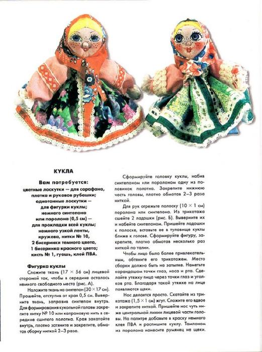 E`ntsiklopediya---Podarki-Tehniki-Priemyi-Izdeliya--.page147 (521x700, 308Kb)