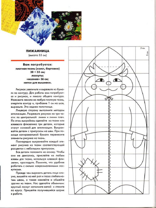 E`ntsiklopediya---Podarki-Tehniki-Priemyi-Izdeliya--.page149 (524x700, 273Kb)