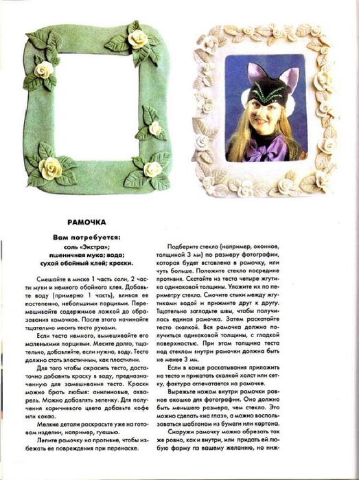 E`ntsiklopediya---Podarki-Tehniki-Priemyi-Izdeliya--.page153 (523x700, 308Kb)