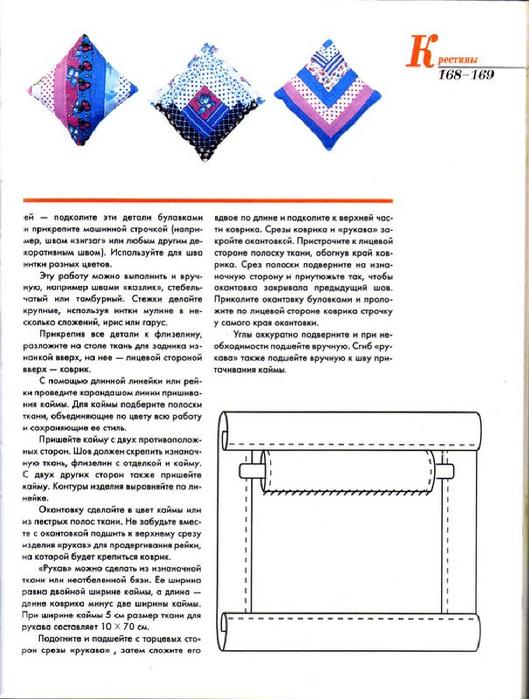 E`ntsiklopediya---Podarki-Tehniki-Priemyi-Izdeliya--.page156 (529x700, 264Kb)