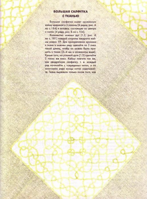 E`ntsiklopediya---Podarki-Tehniki-Priemyi-Izdeliya--.page170 (517x700, 444Kb)