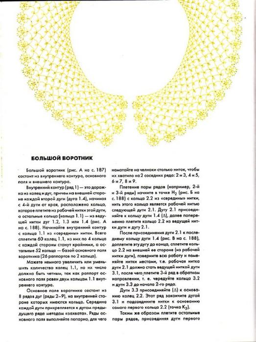 E`ntsiklopediya---Podarki-Tehniki-Priemyi-Izdeliya--.page173 (523x700, 323Kb)