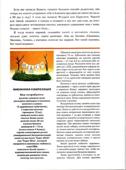 E`ntsiklopediya---Podarki-Tehniki-Priemyi-Izdeliya--.page181 (519x700, 279Kb)