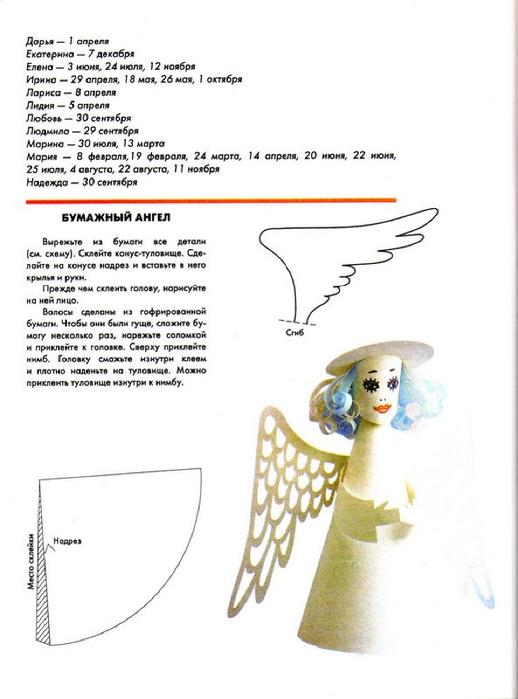 E`ntsiklopediya---Podarki-Tehniki-Priemyi-Izdeliya--.page183 (518x700, 179Kb)