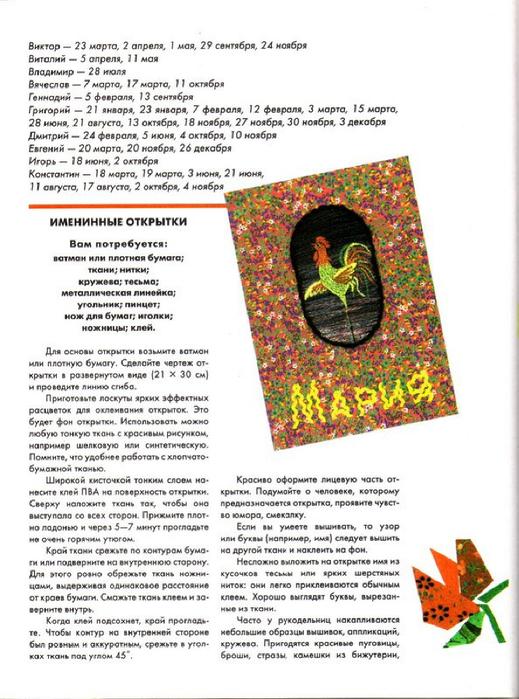 E`ntsiklopediya---Podarki-Tehniki-Priemyi-Izdeliya--.page185 (519x700, 336Kb)