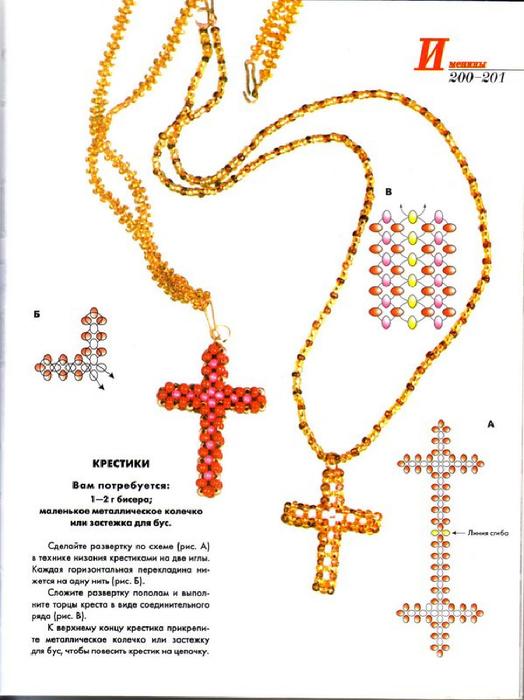E`ntsiklopediya---Podarki-Tehniki-Priemyi-Izdeliya--.page188 (524x700, 278Kb)