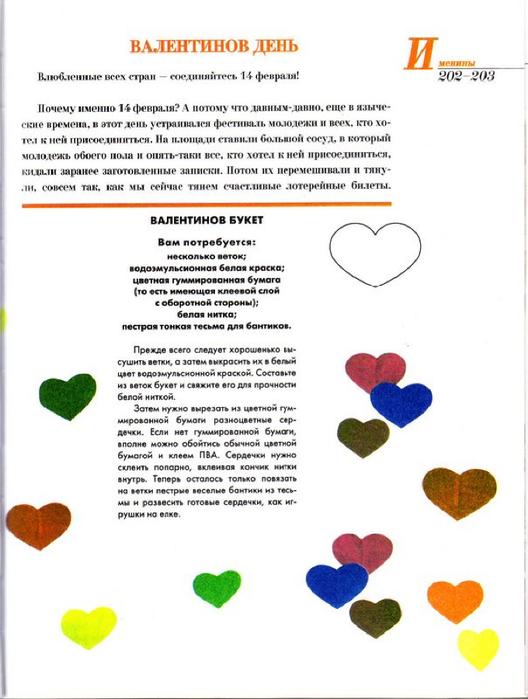 E`ntsiklopediya---Podarki-Tehniki-Priemyi-Izdeliya--.page190 (528x700, 220Kb)