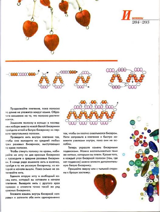 E`ntsiklopediya---Podarki-Tehniki-Priemyi-Izdeliya--.page192 (526x700, 284Kb)