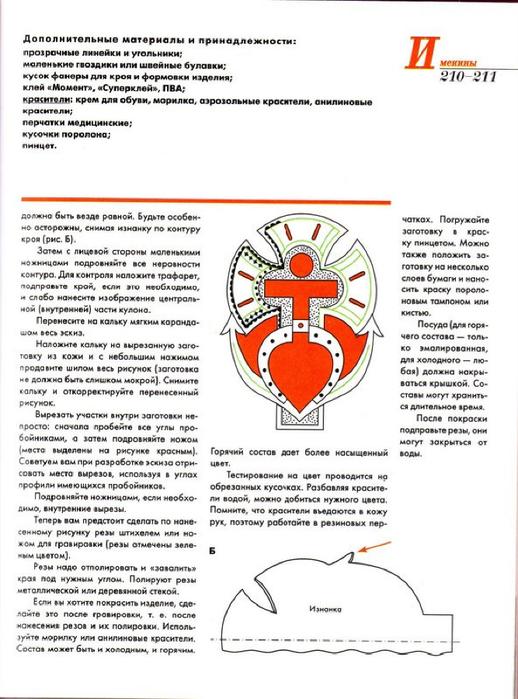 E`ntsiklopediya---Podarki-Tehniki-Priemyi-Izdeliya--.page198 (518x700, 274Kb)