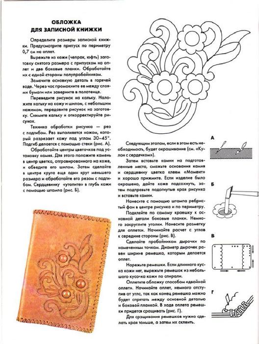 E`ntsiklopediya---Podarki-Tehniki-Priemyi-Izdeliya--.page201 (528x700, 305Kb)