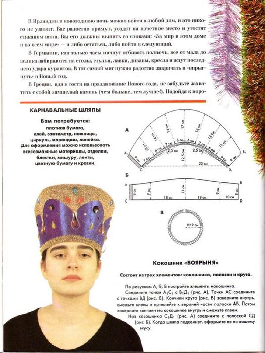 E`ntsiklopediya---Podarki-Tehniki-Priemyi-Izdeliya--.page205 (525x700, 318Kb)