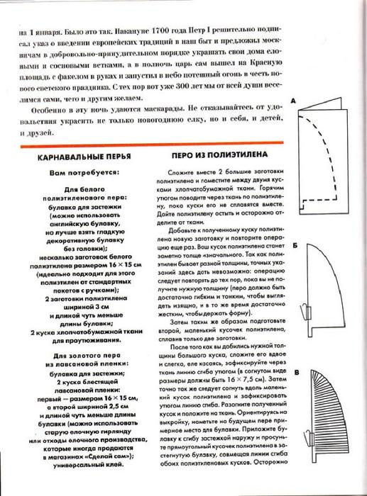 E`ntsiklopediya---Podarki-Tehniki-Priemyi-Izdeliya--.page207 (517x700, 293Kb)