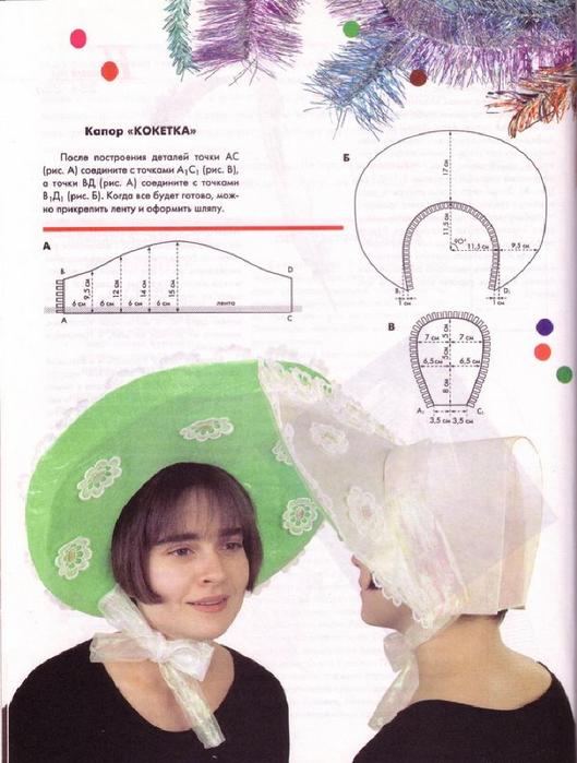 E`ntsiklopediya---Podarki-Tehniki-Priemyi-Izdeliya--.page209 (529x700, 347Kb)