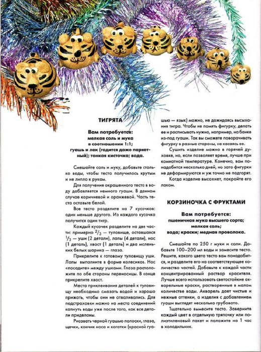 E`ntsiklopediya---Podarki-Tehniki-Priemyi-Izdeliya--.page213 (519x700, 391Kb)