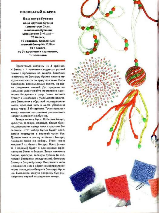 E`ntsiklopediya---Podarki-Tehniki-Priemyi-Izdeliya--.page215 (525x700, 332Kb)