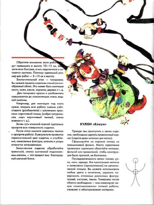 E`ntsiklopediya---Podarki-Tehniki-Priemyi-Izdeliya--.page219 (525x700, 307Kb)