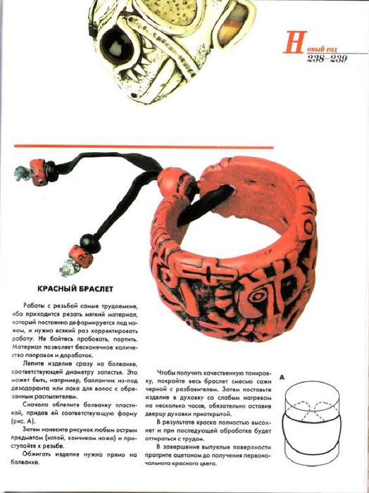 E`ntsiklopediya---Podarki-Tehniki-Priemyi-Izdeliya--.page222 (524x700, 277Kb)