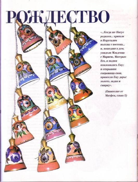 E`ntsiklopediya---Podarki-Tehniki-Priemyi-Izdeliya--.page224 (530x700, 362Kb)