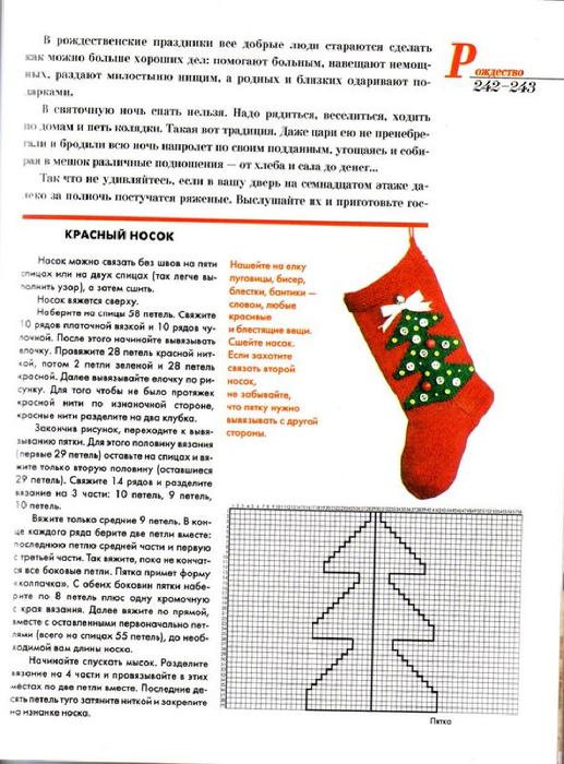 E`ntsiklopediya---Podarki-Tehniki-Priemyi-Izdeliya--.page226 (517x700, 330Kb)