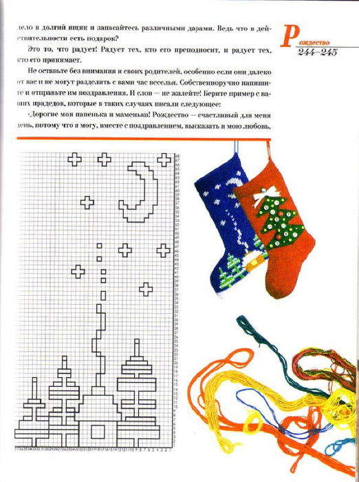 E`ntsiklopediya---Podarki-Tehniki-Priemyi-Izdeliya--.page228 (522x700, 331Kb)