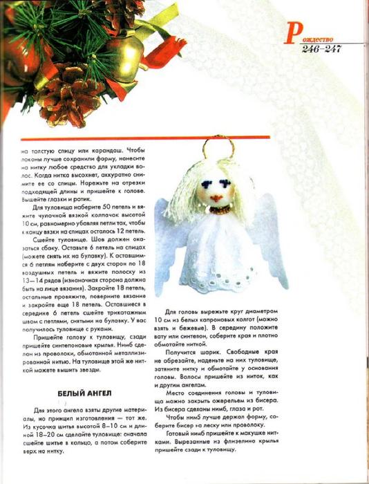 E`ntsiklopediya---Podarki-Tehniki-Priemyi-Izdeliya--.page230 (534x700, 323Kb)