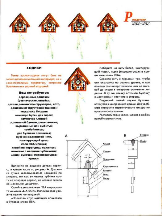 E`ntsiklopediya---Podarki-Tehniki-Priemyi-Izdeliya--.page234 (525x700, 255Kb)