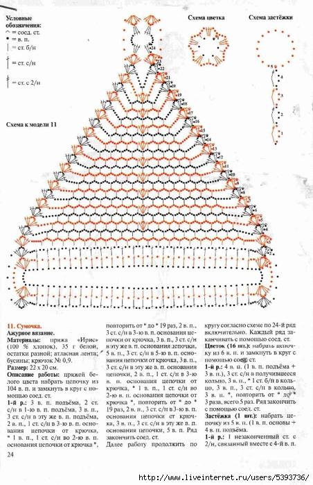11й схема (452x700, 272Kb)