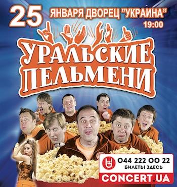 уральские пельмени киев/5200200_ (350x371, 101Kb)