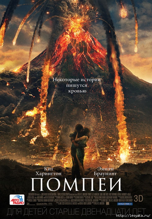 3925073_pompeii_poster2 (484x700, 301Kb)