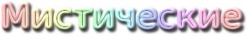cooltext1393041330 (359x53, 28Kb)