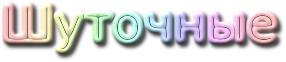 cooltext1393040437 (286x62, 22Kb)