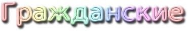 cooltext1393038498 (371x62, 30Kb)