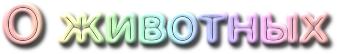 cooltext1393037860 (337x54, 26Kb)