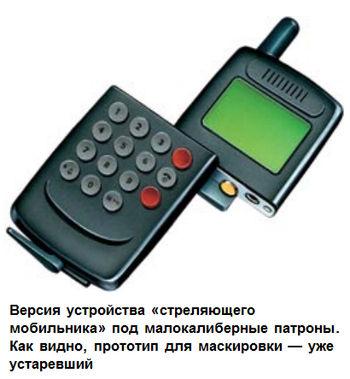 Стреляющие телефоны