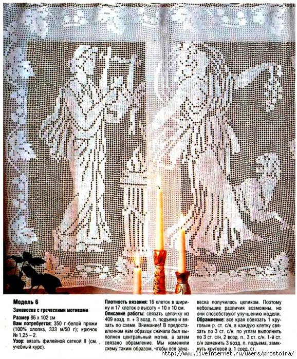 Вязание крючком филейная сетка шторы