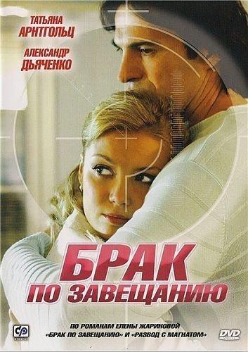 Brak_po_zaveschaniyu_1 (353x500, 47Kb)