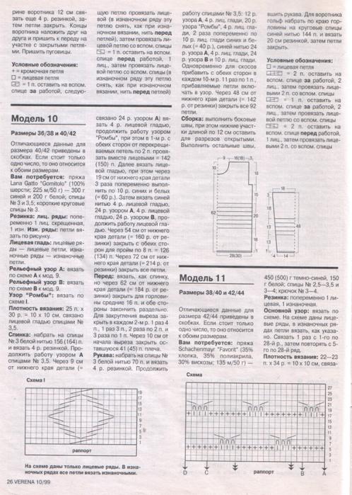 схема 10 (498x700, 471Kb)