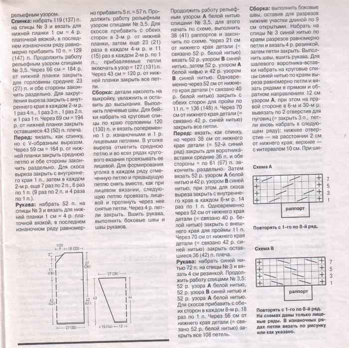 схема 8 б (700x698, 746Kb)