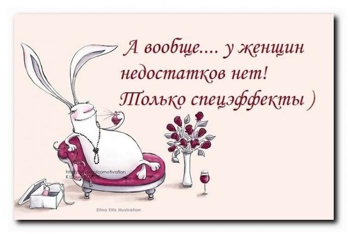 1390331614_frazochki-23 (700x472, 131Kb)