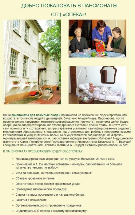 хороший дом престарелых пансионат для пожилых стариков в Санкт-Петербурге Ленинградской области центр Опека/4682845_ (439x700, 249Kb)