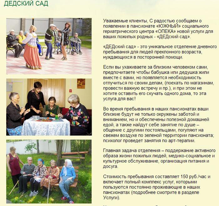 хороший дом престарелых пансионат для пожилых стариков в Санкт-Петербурге Ленинградской области центр Опека/4682845_Bezimyannii_2 (700x659, 581Kb)
