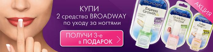Подарок от Kiss Broadway