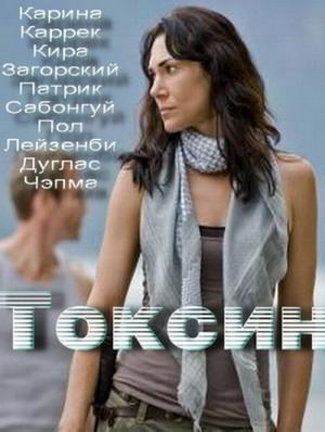 toksin-2014 (300x398, 75Kb)