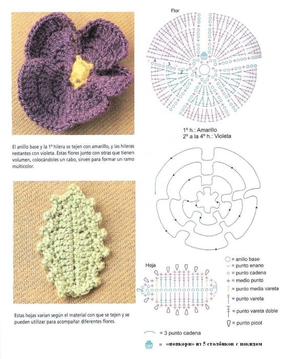 Закладки для книжки из цветочков крючком. Схемы цветов (30) (552x700, 245Kb)
