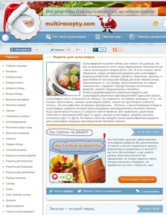 Рецепты для мультиварки, что можно приготовить в мультиварке, зачем нужна мультиварка/4682845_Bezimyannii (541x700, 318Kb)