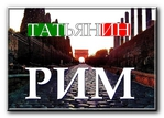 Превью татьянин рим, нескучные заметки, париж, франция, myparis, france, roma, rome, tatiana (700x503, 299Kb)