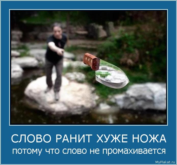 2786-slovo_ranit_huje_noja_potomu_chto_slovo_ne_promahivaetsia (695x649, 84Kb)