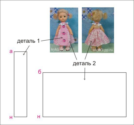 Сарафан для кукол выкройки