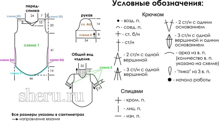 shema-tunika-iz-krupnykh-motivov (700x387, 112Kb)